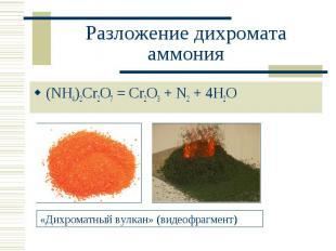 Разложение дихромата аммония (NH4)2Cr2O7 = Cr2O3 + N2 + 4H2O«Дихроматный вулкан»