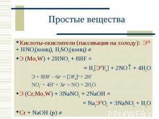 Простые вещества Кислоты-окислители (пассивация на холоду): ЭVIБ + HNO3(конц), H