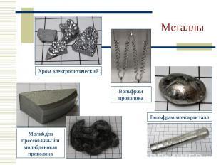 Металлы Хром электролитическийВольфрам проволокаВольфрам монокристаллМолибден пр