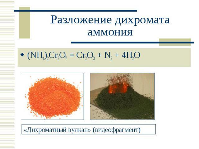 Разложение дихромата аммония (NH4)2Cr2O7 = Cr2O3 + N2 + 4H2O«Дихроматный вулкан» (видеофрагмент)