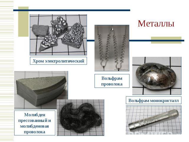 Металлы Хром электролитическийВольфрам проволокаВольфрам монокристаллМолибден прессованный и молибденовая проволока