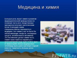 Медицина и химия Большую роль играет химия в развитиифармацевтической промышленн