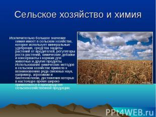 Сельское хозяйство и химия Исключительно большое значение химия имеет в сельском
