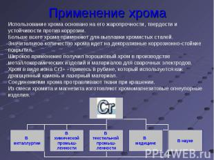 Применение хрома Использование хрома основано на его жаропрочности, твердости и