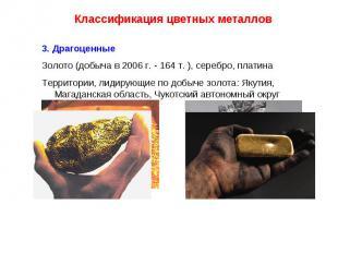 Классификация цветных металлов 3. Драгоценные Золото (добыча в 2006 г. - 164 т.