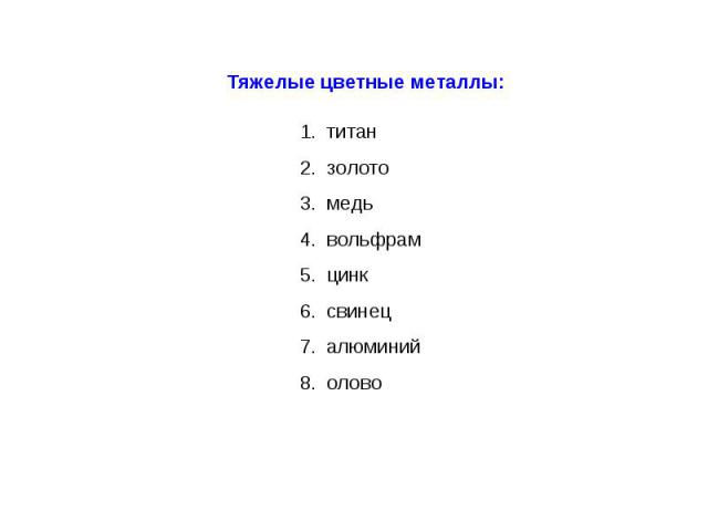 Тяжелые цветные металлы: титанзолотомедьвольфрамцинксвинецалюминийолово