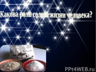Какова роль соли в жизни человека?