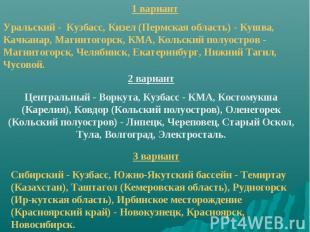 1 вариантУральский - Кузбасс, Кизел (Пермская область) - Кушва, Качканар, Магнит