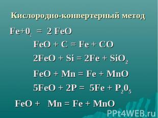 Кислородно-конвертерный метод