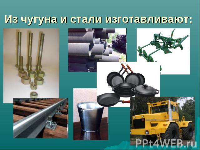 Из чугуна и стали изготавливают: