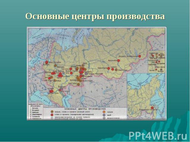 Основные центры производства