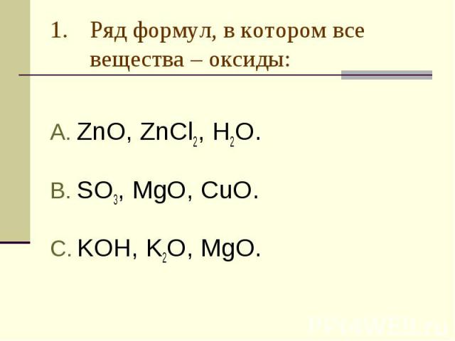Ряд формул, в котором все вещества – оксиды: ZnO, ZnCl2, H2O.SO3, MgO, CuO.KOH, K2O, MgO.