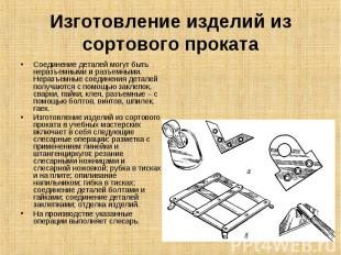 Изготовление изделий из сортового проката Соединение деталей могут быть неразъем