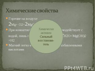 Химические свойства Горение на воздухе 2Mg+ O2=2MgOПри комнатной температуре не