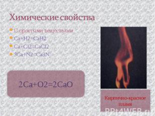 Химические свойства С простыми веществами Ca+H2=CaH2 Ca+Cl2=CaCl2Ca+N2=Ca3N