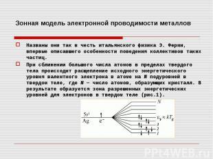 Зонная модель электронной проводимости металлов Названы они так в честь итальянс