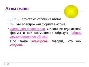 Атом гелия +2 Не )2 это схема строения атома.1s2 это электронная формула атома.З