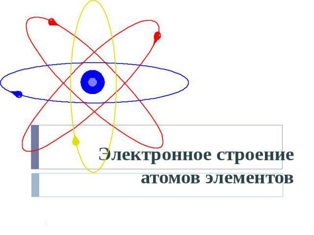 Электронное строение атомов элементов