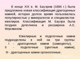 В конце XIX в. М. Бауэром (1896 г.) была предложена новая классификация драгоцен