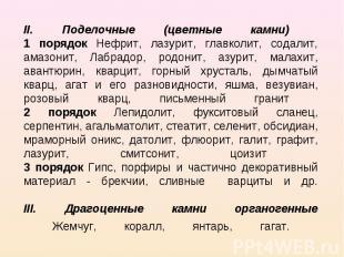 II. Поделочные (цветные камни) 1 порядок Нефрит, лазурит, главколит, содалит, ам