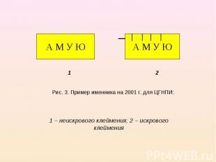 1 2Рис. 3. Пример именника на 2001 г. для ЦГНПИ: 1 – неискрового клеймения; 2 –