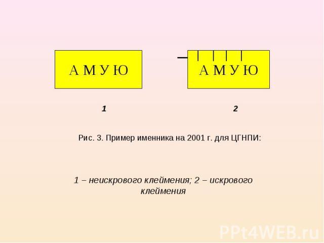 1 2Рис. 3. Пример именника на 2001 г. для ЦГНПИ: 1 – неискрового клеймения; 2 – искрового клеймения