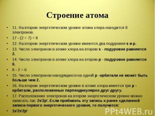 Строение атома 11. На втором энергетическом уровне атома хлора находится 8 элект
