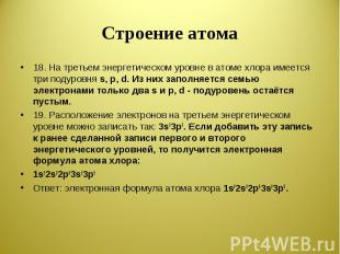 Строение атома 18. На третьем энергетическом уровне в атоме хлора имеется три по