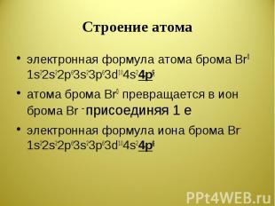Строение атома электронная формула атома брома Br0 1s22s22p63s23p63d104s24p5атом