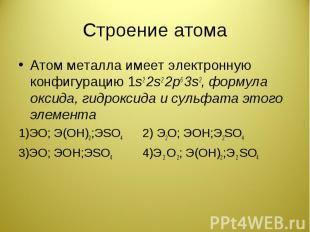 Строение атома Атом металла имеет электронную конфигурацию 1s2 2s2 2p6 3s2, форм
