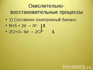 Окислительно-восстановительные процессы 1) Составлен электронный баланс:N+5 + 2ē