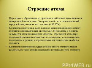 Строение атома Ядро атома - образование из протонов и нейтронов, находящееся в ц