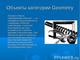Объекты категории Geometry Dynamics Objects (Динамические объекты) — это специфи