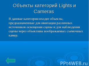 Объекты категорий Lights и Cameras В данные категории входят объекты, предназнач