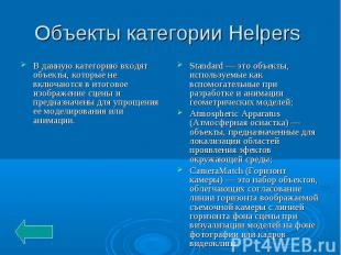 Объекты категории Helpers В данную категорию входят объекты, которые не включают