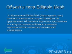 Объекты типа Editable Mesh К объектам типа Editable Mesh (Редактируемая сетка) о