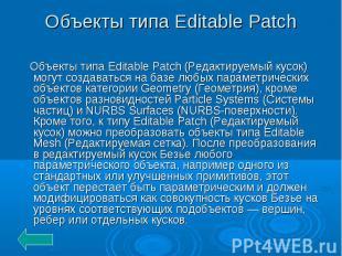 Объекты типа Editable Patch Объекты типа Editable Patch (Редактируемый кусок) мо