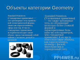 Объекты категории Geometry Standard Primitives (Стандартные примитивы) — это тре