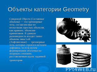 Объекты категории Geometry Compound Objects (Составные объекты) — это трехмерные