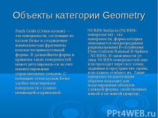 Объекты категории Geometry Patch Grids (Сетки кусков) — это поверхности, состоящ