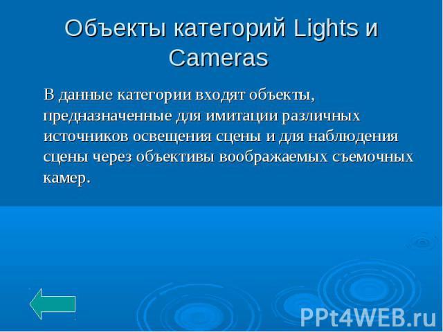 Объекты категорий Lights и Cameras В данные категории входят объекты, предназначенные для имитации различных источников освещения сцены и для наблюдения сцены через объективы воображаемых съемочных камер.