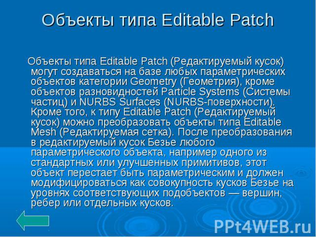 Объекты типа Editable Patch Объекты типа Editable Patch (Редактируемый кусок) могут создаваться на базе любых параметрических объектов категории Geometry (Геометрия), кроме объектов разновидностей Particle Systems (Системы частиц) и NURBS Surfaces (…