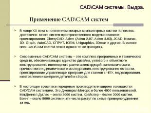 Применение CAD\CAM систем В конце ХХ века с появлением мощных компьютерных систе
