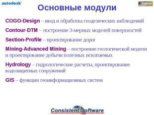 Основные модули COGO-Design – ввод и обработка геодезических наблюденийContour-D