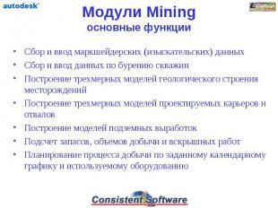 Модули Miningосновные функции Сбор и ввод маркшейдерских (изыскательских) данных
