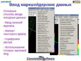 Ввод маркшейдерских данных Основные способы ввода исходных данных: Ввод записей