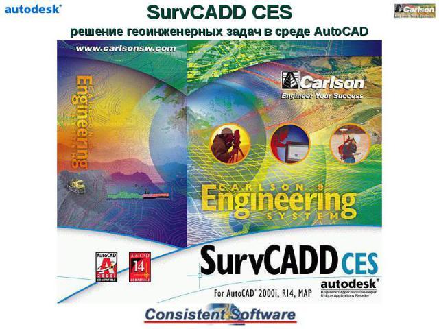 SurvCADD CESрешение геоинженерных задач в среде AutoCAD