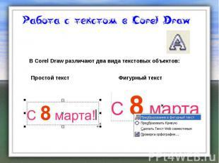 В Corel Draw различают два вида текстовых объектов: