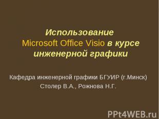 Использование Microsoft Office Visio в курсе инженерной графики Кафедра инженерн