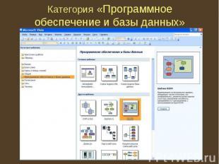 Категория «Программное обеспечение и базы данных»